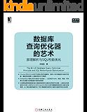 数据库查询优化器的艺术:原理解析与SQL性能优化 (数据库技术丛书)
