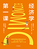 经济学第一课(北大教授林毅夫、姚洋、张维迎等聊经济和人生。我们为什么要懂经济,学经济?经济就是赚钱吗?还是阳春白雪?人生…