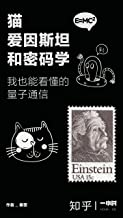 猫、爱因斯坦和密码学:我也能看懂的量子通信(知乎 秦罡 作品) (知乎「一小时」系列)