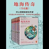 地海传奇六部曲 (套装共6册)(读客熊猫君出品,奇幻三大经典巨作之一,村上春树最爱的女作家。) (读客·全球顶级畅销小说…