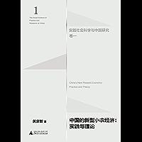 中国的新型小农经济:实践与理论(黄宗智教授关于中国小农经济的最新研究)