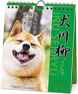 2021年 犬川柳周历日历 1000115863 vol.005