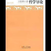 21世纪大学文科教材·复旦博学·哲学系列:哲学导论 (21世纪大学文科教材复旦博学•哲学系列)