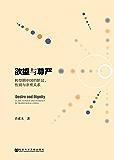 欲望与尊严:转型期中国的阶层、性别与亲密关系