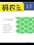 码农·Lisp面面观(总第13期)