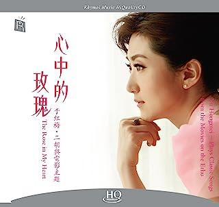 瑞鸣·于红梅:心中的玫瑰(二胡与中国电影音乐 HQCD)