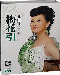 宋祖英:梅花引(DVD9)