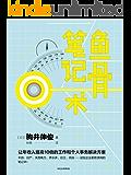 鱼骨笔记术(让年收入提高10倍的工作和个人事务解决方案,丰田、日产、关西电力、养乐多、……这些企业都在使用的笔记术)