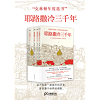 耶路撒冷三千年【五年热销,经典升级!2019全新增订版,新增作者写给中国读者的信、30张彩色插图;增补第54章,近3万字…