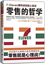 零售的哲学:7-Eleven便利店创始人自述(读客熊猫君出品,无论卖什么都能大卖的零售哲学!)