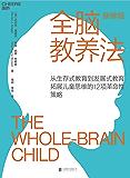 全脑教养法(球知名脑科学家丹尼尔·西格尔经典著作!5大维度整合孩子大脑,12项革命性策略拓展儿童思维,畅销全球31国,销…