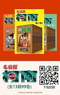 名侦探柯南大全集(全13部99卷,一次下单,13部全收,价格更优惠!) (同步日本ZUI新第99卷 1)