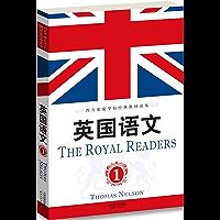 英国语文(英文原版)(第1册) (西方原版教材之语文系列 Book 15) (English Edition)