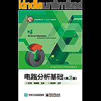 """电路分析基础(第3版) (普通高等教育""""十三五""""规划教材)"""