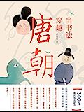 当书法穿越唐朝(穿越千年,在10位唐代书法大师的传奇人生里体验唐朝)