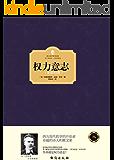 权力意志(上下册) (西方百年学术经典)