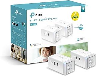 TP-Link 普联 WiFi智能插头 2个套装 遥控操作 Echo 系列 Google家庭对应 语音控制 无需装配 HS105P2