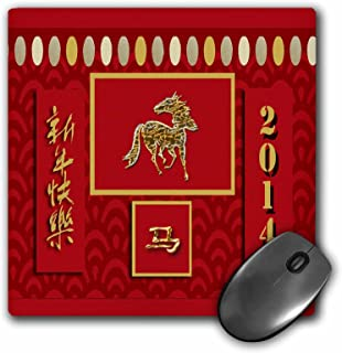 3dRose LLC 20.32 x 20.32 x 0.64 厘米鼠标垫,金马年与开心新年中国(mp_167369_1)
