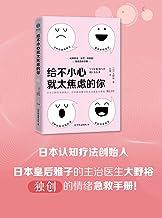 给不小心就太焦虑的你【日本认知疗法创始人、日本皇后雅子的主治医生大野裕独创的情绪急救手册!9种情绪转换法+9种认知行为疗法,使你重获积极信念,在情绪困境中突围!】