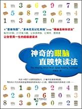 """神奇的眼脑直映快读法(全台湾中小学推荐使用的超级速读术!与""""思维导图""""、""""多米尼克记忆系统""""齐名!)"""