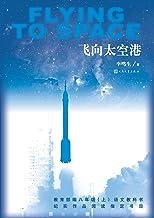飞向太空港(八年级(上)语文阅读指定书目;中国航天史上震古烁今的丰碑;一段令国人振奋、令世界瞩目的航天历程)