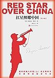 红星照耀中国:青少版(畅销600万册,八年级(上)语文教科书名著导读指定书目)