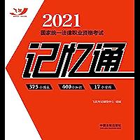 2021国家统一法律职业资格考试记忆通