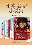 日本名家小说集(套装12册)【从松本清张到东野圭吾,让你一次看个够! !含《这本推理小说了不起》《周刊文春 MYSTER…