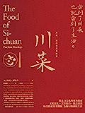 川菜(扶霞新作):尝到了川菜,也就尝到了生活(共赴一席中华飨宴。尝到了川菜,也就尝到了生活。 文化巡礼+市井生活+烹饪技…