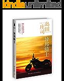 异邦骑士(岛田庄司作品日本读者人气票选第一名,极致骗局中的炽烈爱情,除了怀疑和仇恨,我们还能坚守什么?)