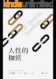 人性的枷锁(故事大师毛姆自传性代表作,全新译本288条注释深度解读。生命既无意义,只求不负我心。)(果麦经典) (毛姆文…