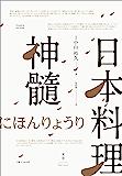 日本料理神髓 (美味的顶点只在一瞬间!日本宗师级料理人小山裕久心得首次开讲)