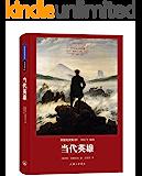 世界名著名译文库·莱蒙托夫集(01):当代英雄