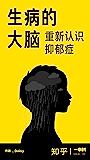 生病的大脑:重新认识抑郁症(知乎 Daisy 作品)(抑郁和抑郁症傻傻分不清楚,我们对抑郁症了解太少,误解太多) (知乎…
