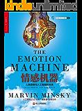 情感机器 (湛庐文化机器人与人工智能书系)