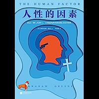 人性的因素(张艺兴书单,向往的生活止庵史航推荐!被马尔克斯誉为完美的小说。格林是21次诺贝尔文学奖提名的文学大师…