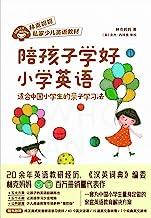 陪孩子学好小学英语:适合中国小学生的亲子学习法【专为中国小学生量身定做的家庭英语教育解决方案,20余年英语教研经历、《汉英词典》编委林克妈妈畅销10年经典之作,既是亲测有效的实用英语学习法,也是给父母的亲子养育书!】