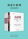 郑永年论中国系列(套装6册,代表作《贸易与理性》《中国民族主义新解》《中国的知识重建》《大趋势:中国下一步》等作品)