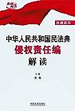 中华人民共和国民法典侵权责任编解读