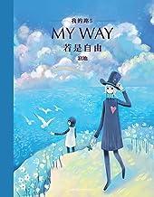 我的路5:若是自由(这是献给大人的童话,也是孤独者的自愈书。中国首席绘本作家寂地崭新力作,王卯卯、许知远等倾情推荐。)