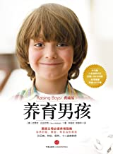 养育男孩:典藏版(1~18岁男孩父母的启蒙之书和进阶指南)