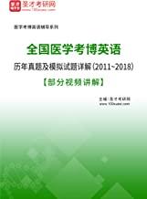 圣才考研网·全国医学考博英语历年真题及模拟试题详解(2011~2018) (考博英语辅导资料)