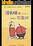 幽默儿童创作任溶溶系列:没头脑和不高兴(注音版)入选新阅读机构推荐中国小学生必读书目,一二年级学生必读的三十本图书之一…