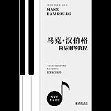 马克·汉伯格简易钢琴教程 (一部系统完整的钢琴教程 教会你钢琴家的日常练习技巧 跟大师一起演奏钢琴)