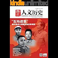 國家人文歷史 半月刊 2015年05期
