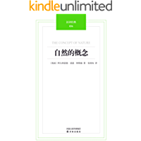 汉译经典036:自然的概念