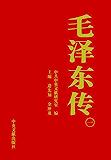 《毛泽东传》第1册