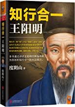 知行合一王阳明(1472-1529)(读客熊猫君出品,讲述王阳明传奇,剖析知行合一无边威力。狂销50万!) (知行合一王阳明大全集 1)