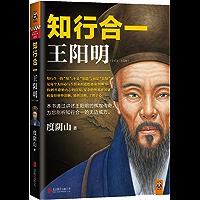 知行合一王阳明(1472-1529)(读客熊猫君出品,讲述王阳明传奇,剖析知行合一无边威力。狂销50万!) (知行合一王…