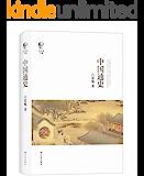 吕思勉文集:中国通史